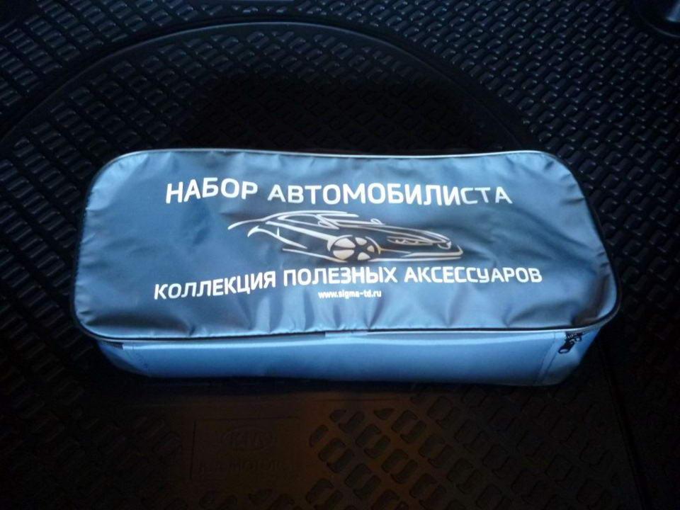Подарок набор для автомобилиста 83